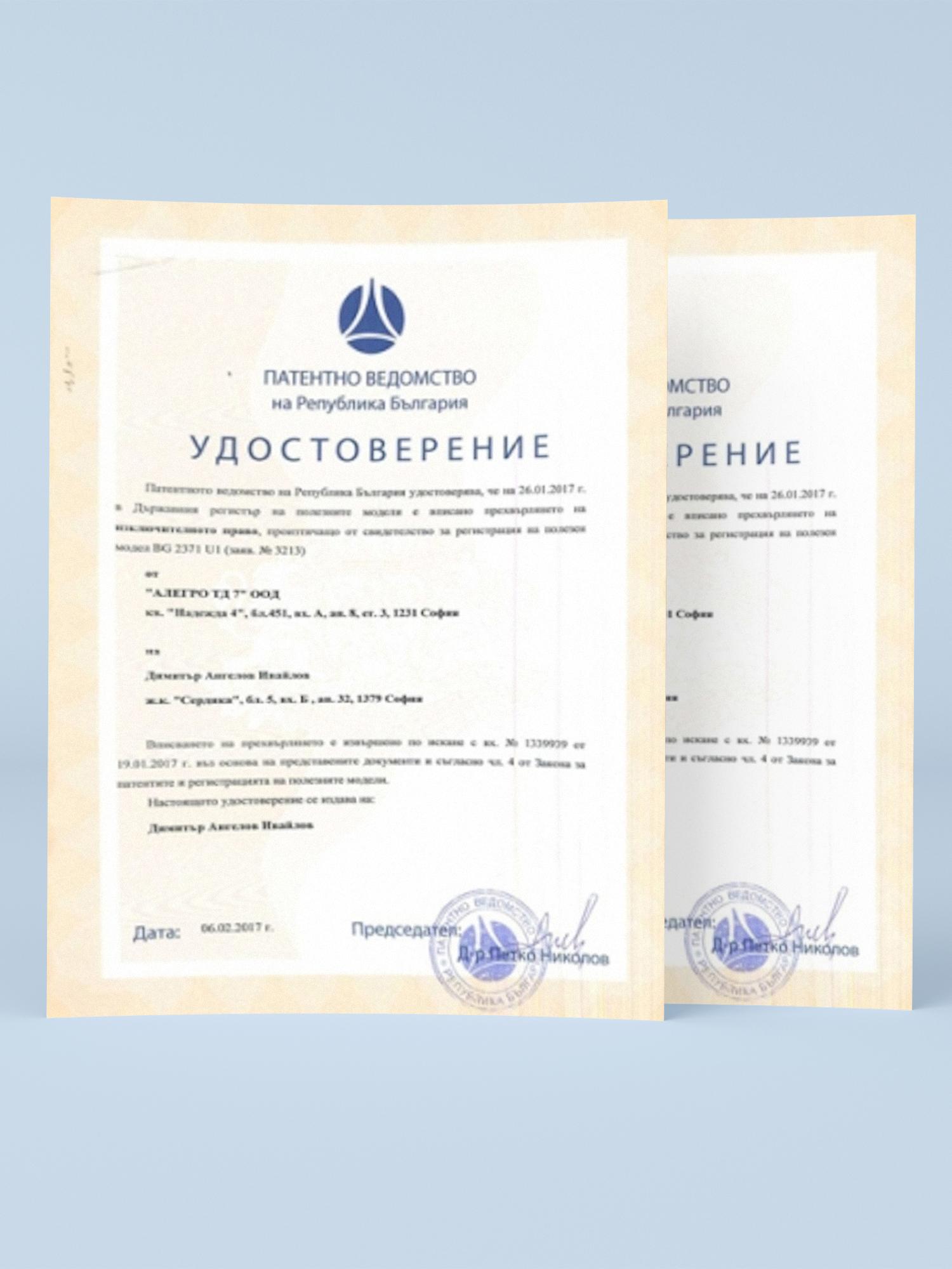 Patent certificate - bg 2371 U1